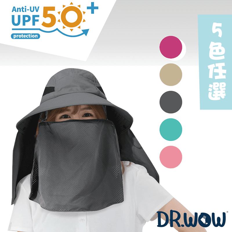 【DR. WOW】抗UV50+多功能面罩+護頸休閒帽 三折式遮陽帽(路跑/單車/