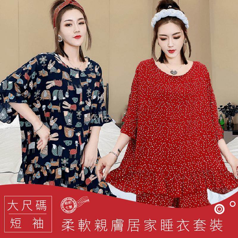 大尺碼  短袖柔軟親膚居家睡衣套裝 ( 2XL、3XL、4XL )