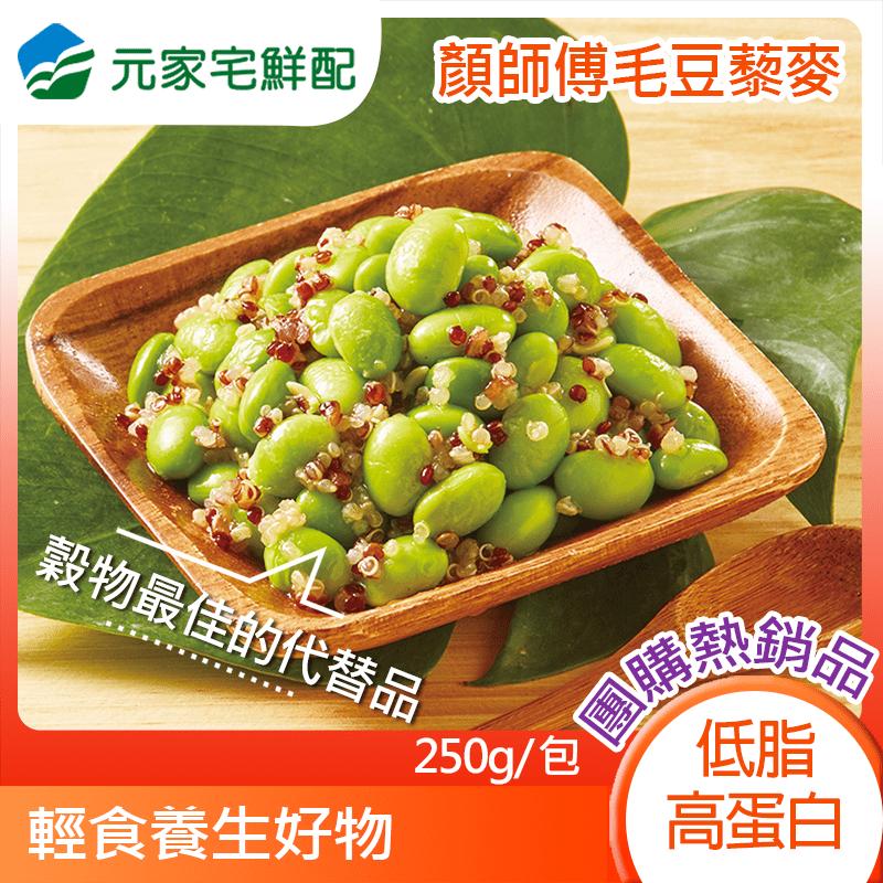 【元家】顏師傅養生藜麥毛豆 250g/包