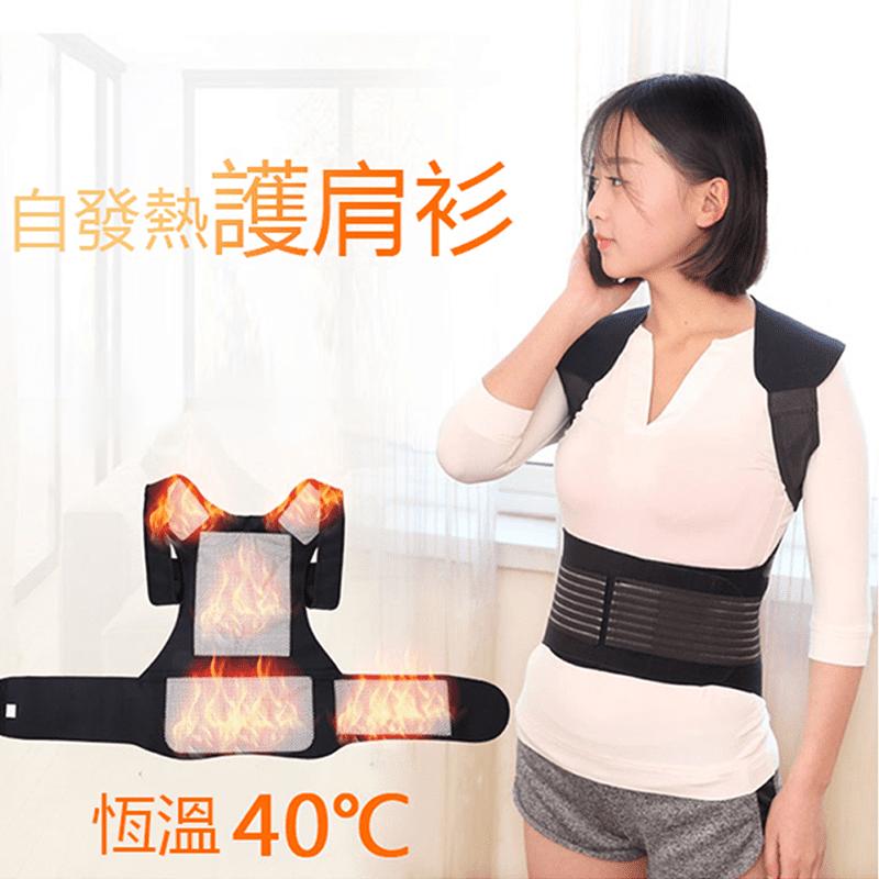 自發恆溫保暖磁療護肩衫