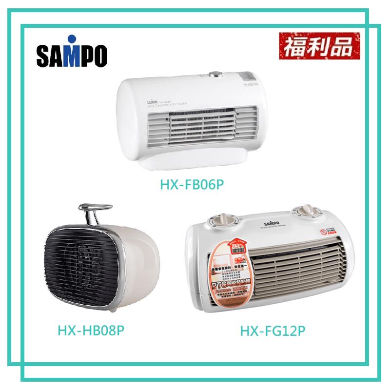 【聲寶】陶瓷電暖器(HX-FG12P)