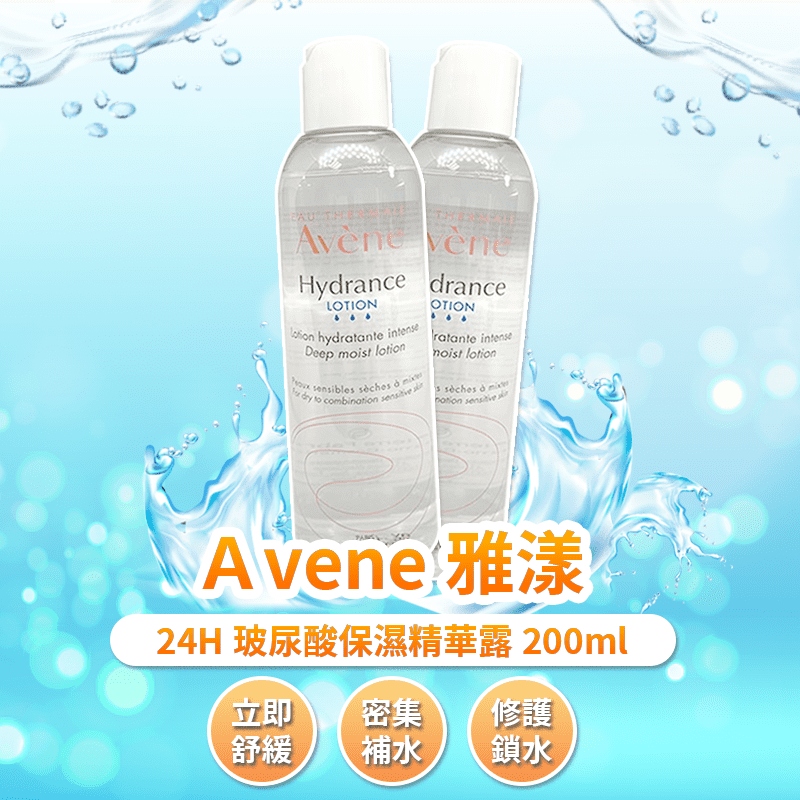 【Avene 雅漾】24H玻尿酸保濕精華露 200ml