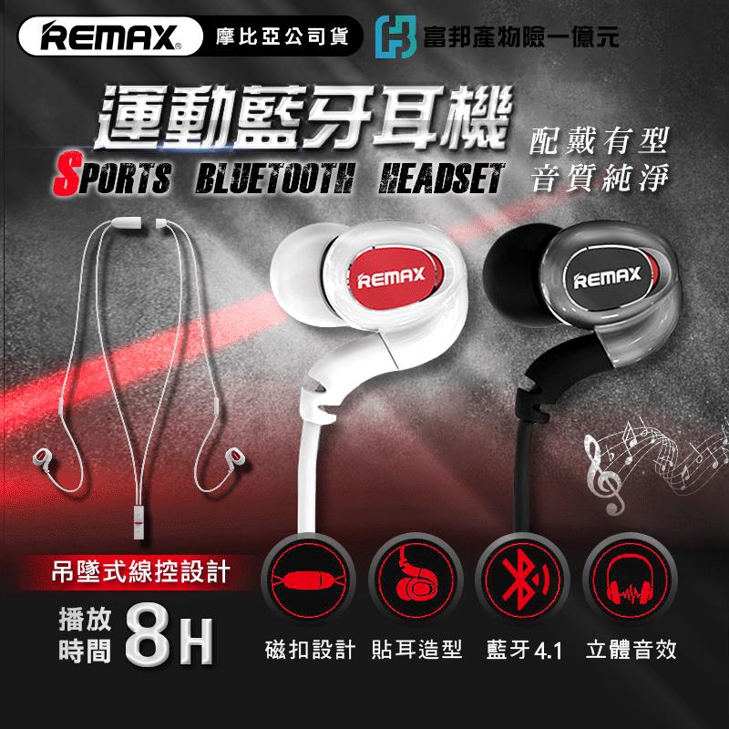 REMAXREMAX RB-S8 運動藍芽耳機RB-S8