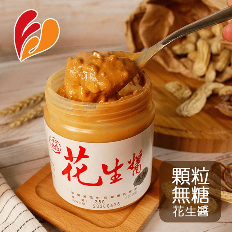【新竹福源】顆粒花生醬
