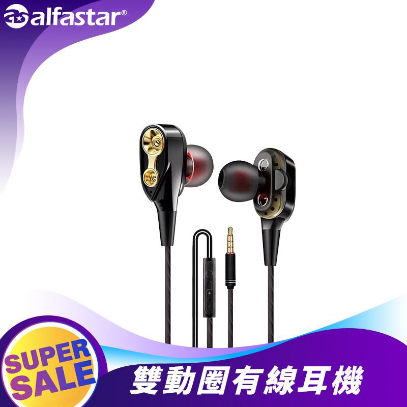 alfastar重低音 雙動圈有線耳機(兩色任選)