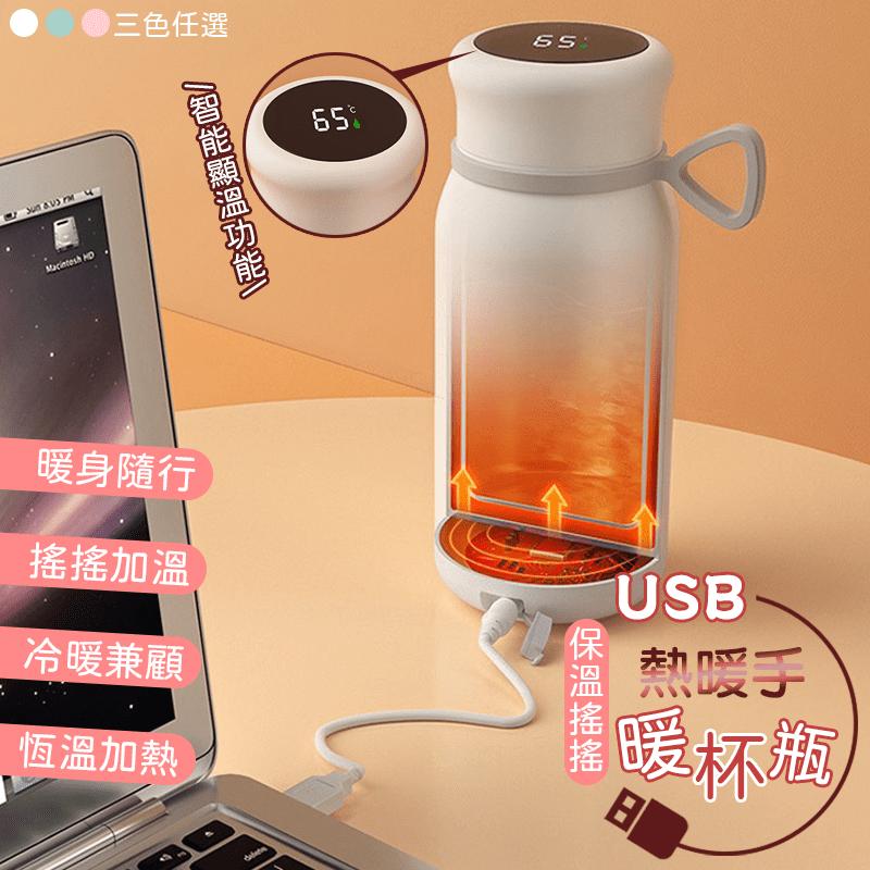 USB保溫搖搖熱暖手瓶