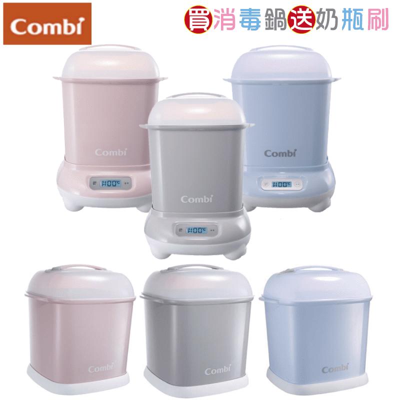 【Combi 康貝】Pro 360高效消毒烘乾鍋 (送辛巴奈米海綿奶瓶刷)
