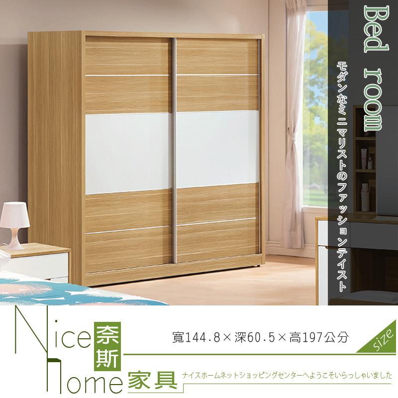 奈斯家具nice80-16-ht 肯詩特烤白雙色57尺衣櫥