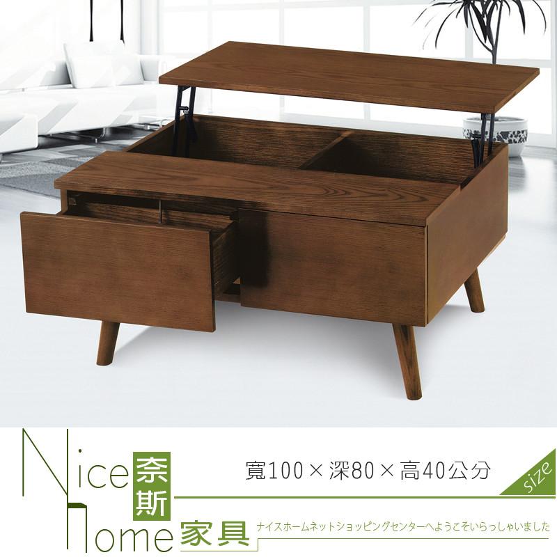 奈斯家具nice247-8-ht r12功能茶几