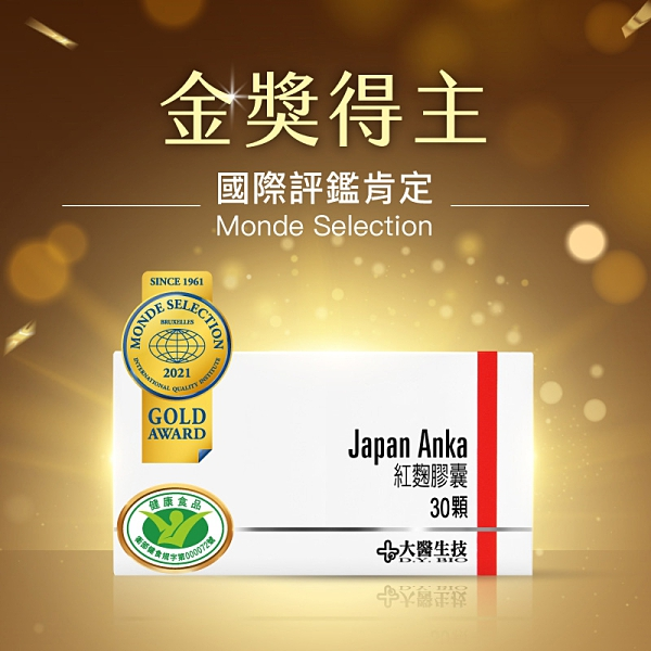 【大醫生技】高單位日本紅麴特價30顆 $480/盒 買3送1 MonacolinK 日本小林大廠