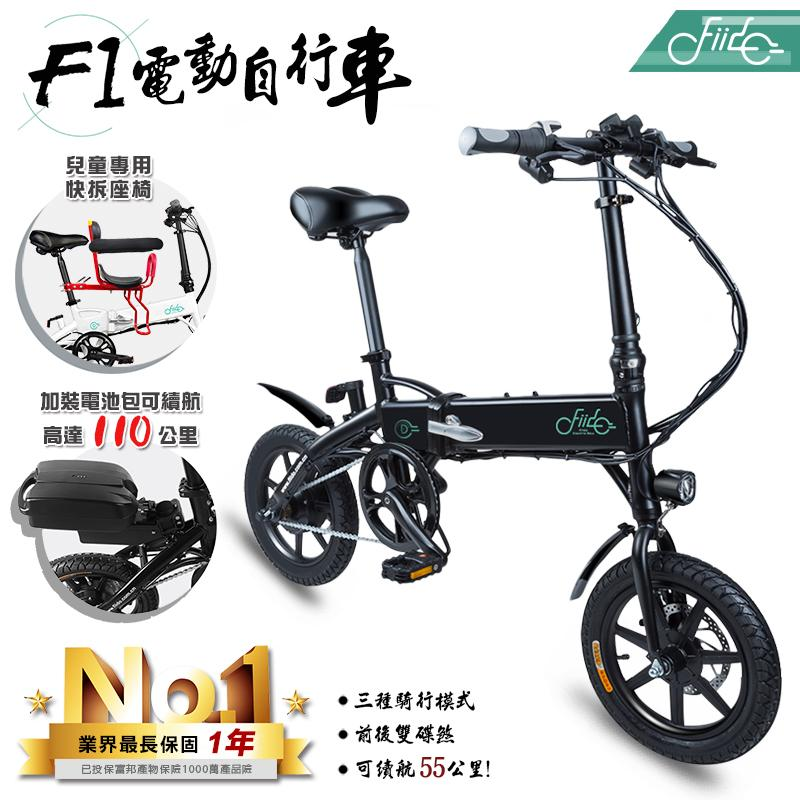 【FIIDO】F1 電動摺疊腳踏車贈兒童快拆座椅