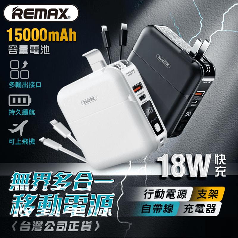 REMAX多合一行動電源RPP-20