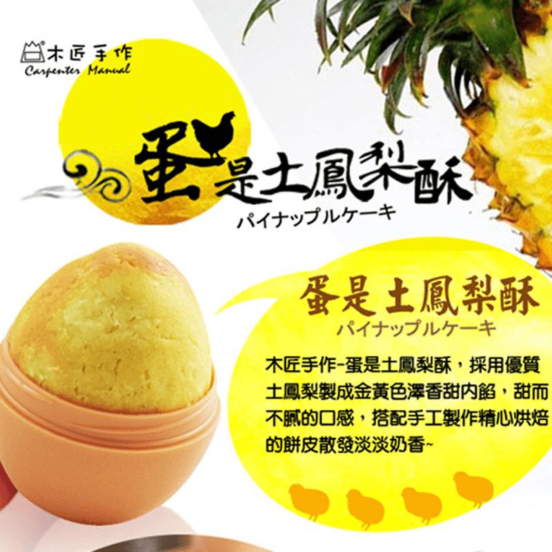木匠手作蛋是鳳梨酥禮盒