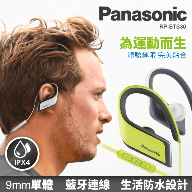 【Panasonic 國際牌】運動藍牙耳掛式耳機(RP-BTS30)