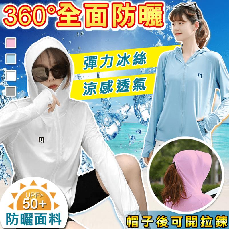抗UV防曬機能冰絲外套