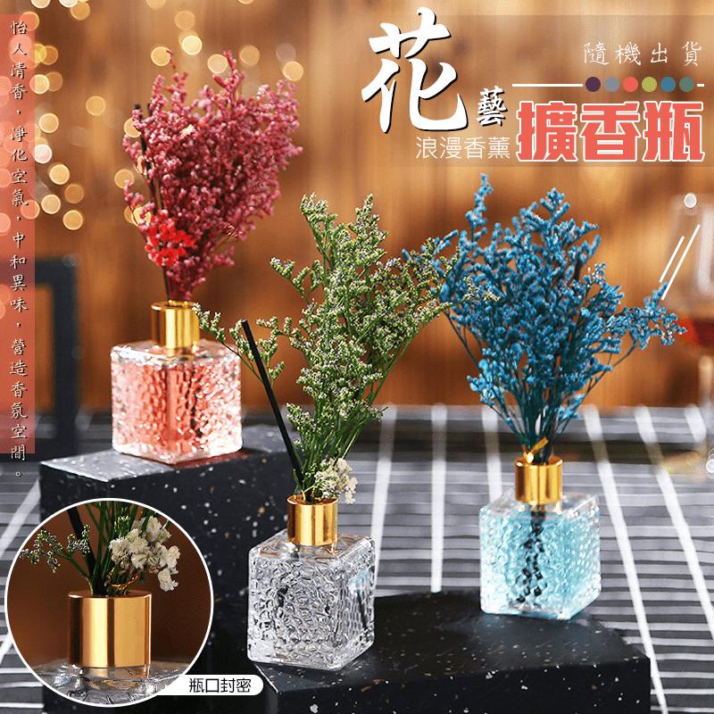 韓國熱賣夢幻永生花香氛擴香瓶組