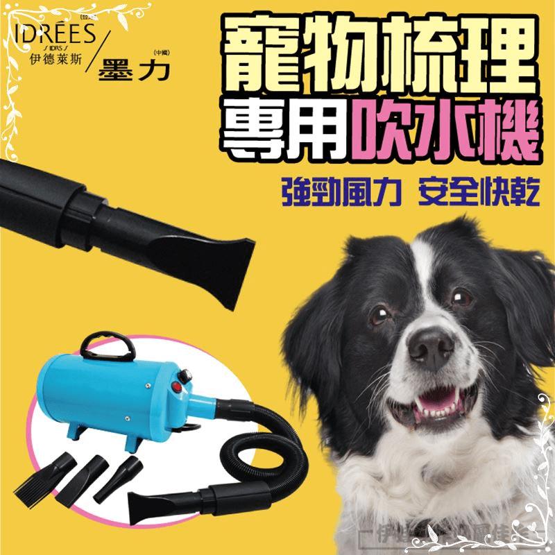 【伊德萊斯】AH-33 寵物吹風機(寵物美容 寵物 吹風機 寵物吹水機 變頻吹風