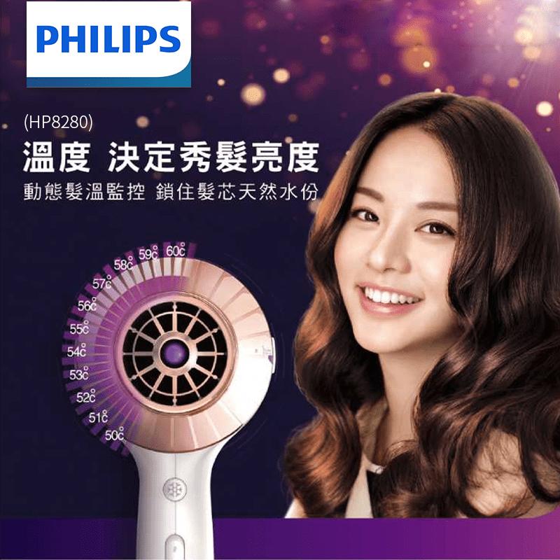 PHILIPS飛利浦 新一代溫控天使護髮吹風機 HP8280