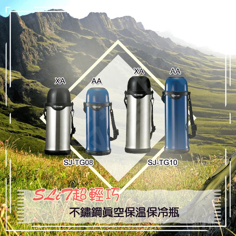 【ZOJIRUSHI 象印】不鏽鋼真空保溫瓶1L(SJ-TG10)