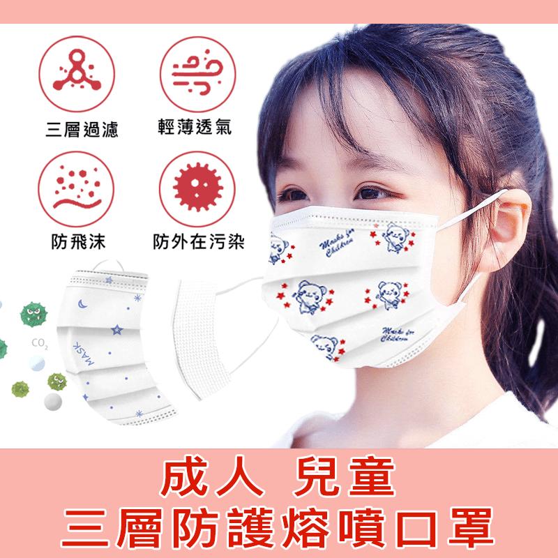 非醫療日常防護兒童口罩 三層口罩