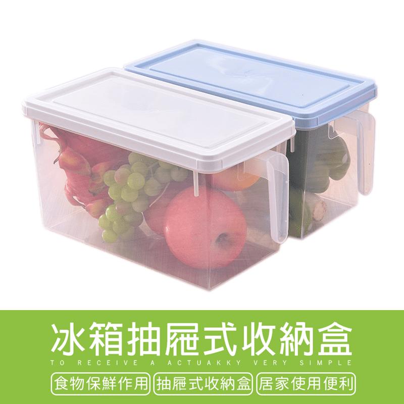 自有冰箱抽屜式收納盒(大尺寸)H1247