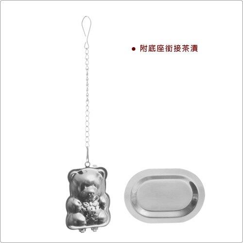 《EXCELSA》Teatime附座掛式濾茶器(小熊)