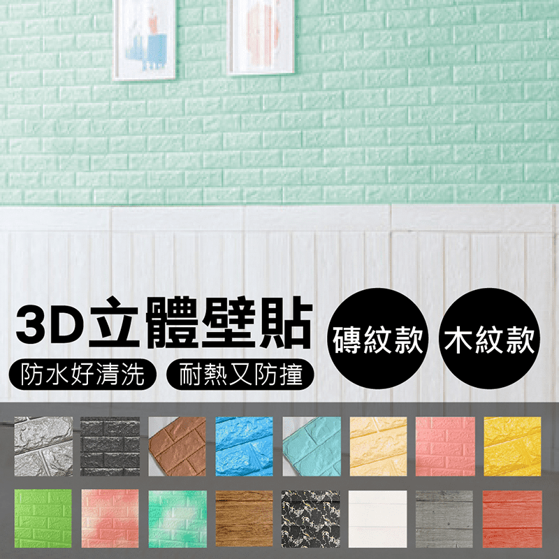 【SGS檢驗合格 3D立體壁貼】隔音壁貼 自黏壁紙 仿壁磚 牆貼 隔音泡綿 牆紙