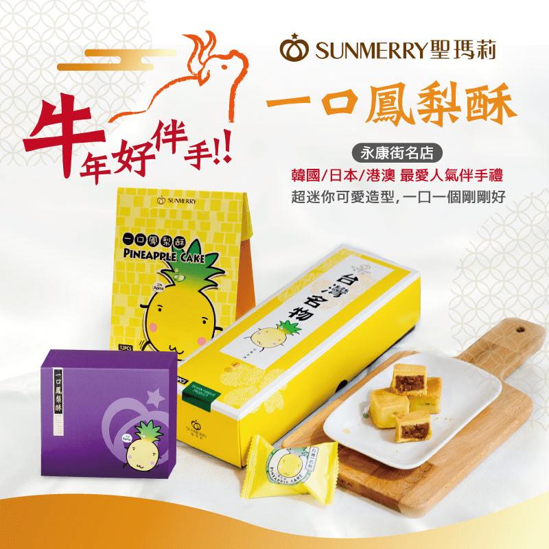 【聖瑪莉】一口鳳梨酥20入-長禮盒x5盒(伴手禮/禮盒/鳳梨酥/土鳳梨)