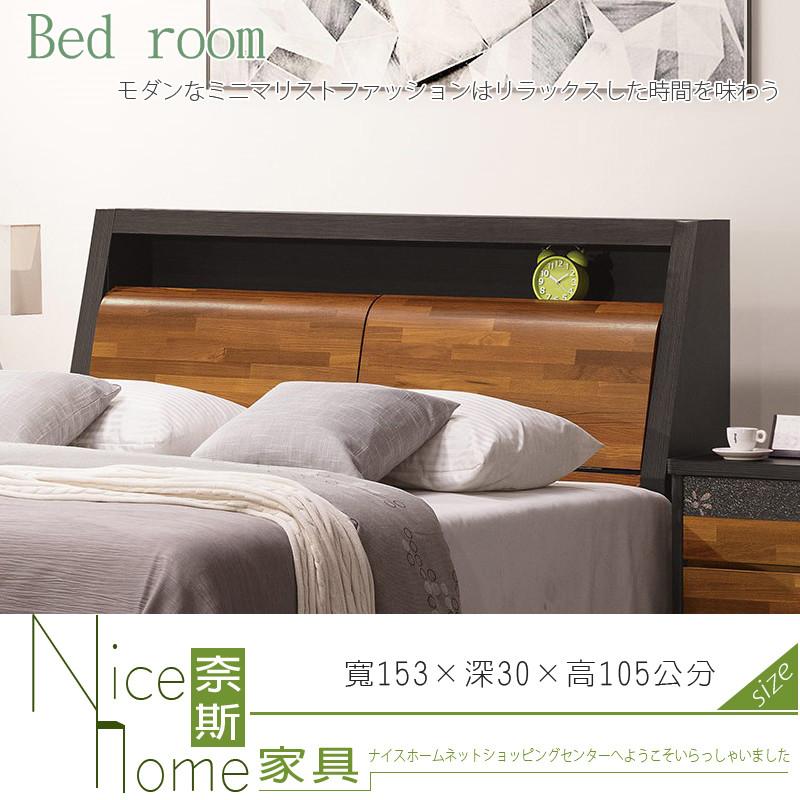 奈斯家具nice190-2-hj 貝軒5尺床頭箱/曲木