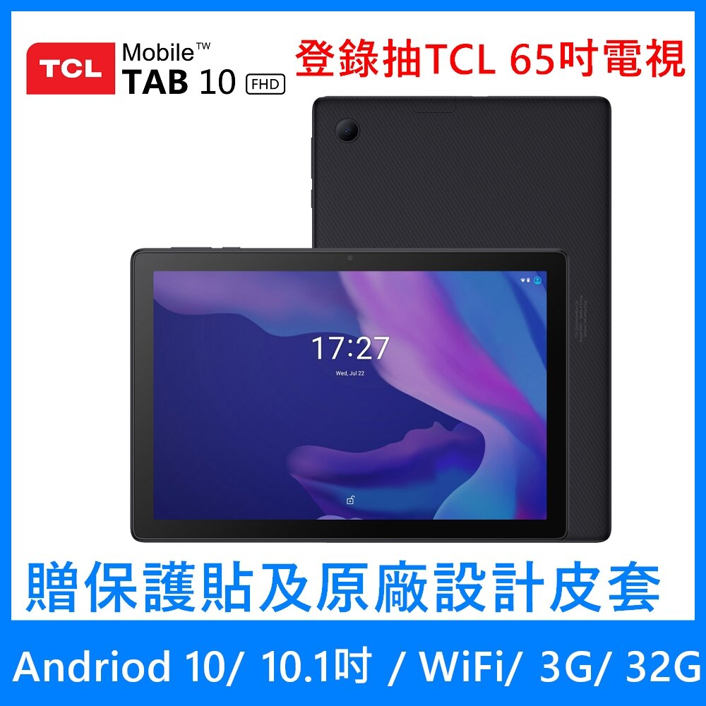 ◆快速到貨◆ TCL TAB 10 FHD  窄邊框 10.1吋平板 WiFi (3G/32G)