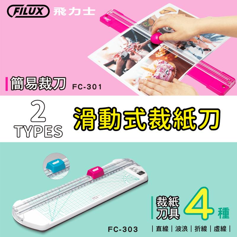【FILUX 飛力士】A4滑動式裁紙刀 FC-301/裁紙機 FC-303
