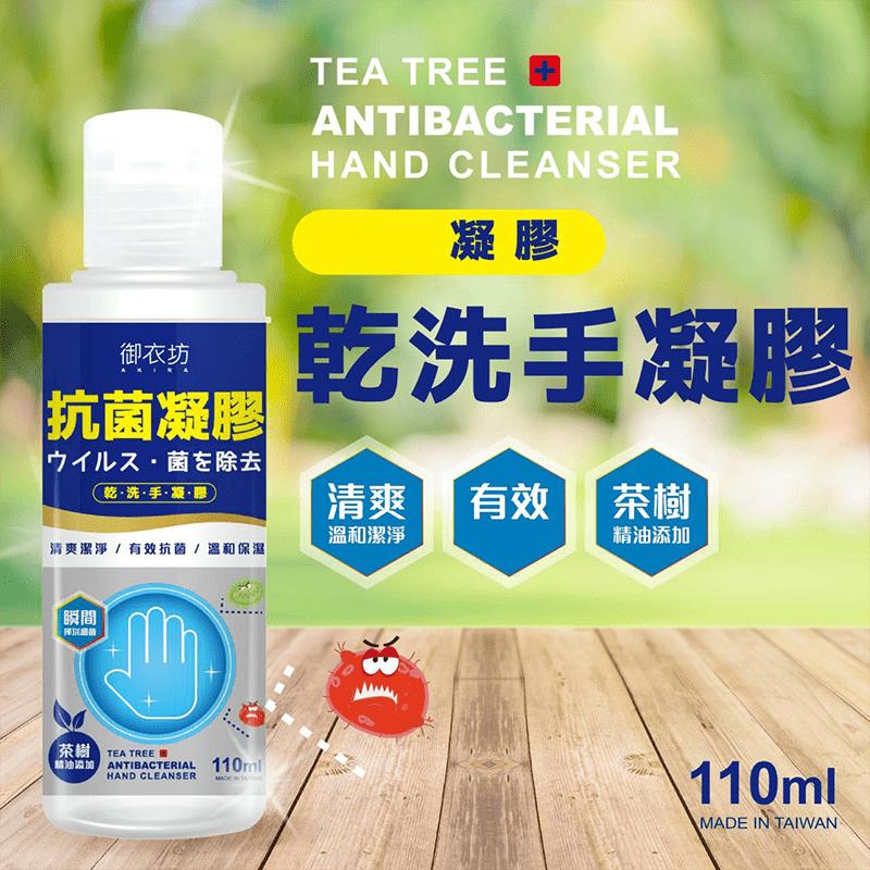 茶樹酒精乾洗手凝膠