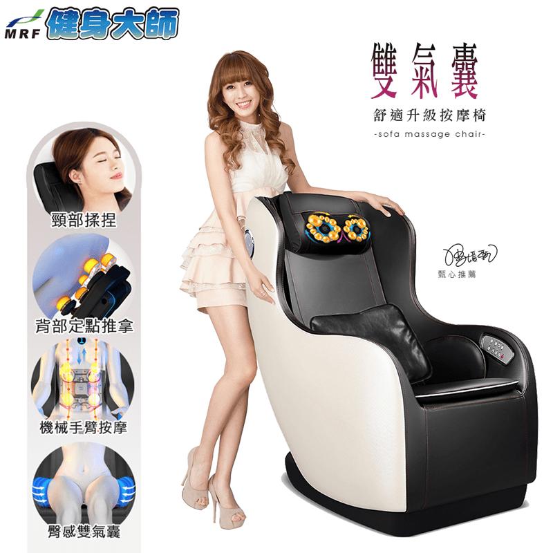 【健身大師】經典雷射透氣皮特仕款沙發按摩椅(健身大師/沙發按摩椅)
