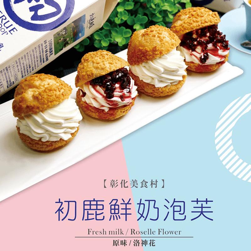 美食村 超夯團購 初鹿鮮奶泡芙/黃金波蘿地瓜酥任選10盒組(兩種款式任選)