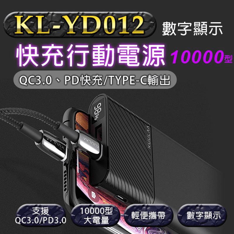 KL-YD012 數字顯示大容量快充行動電源 10000型