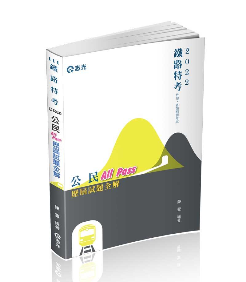 公民All Pass歷屆試題全解(志光)(陳萱)-GR60