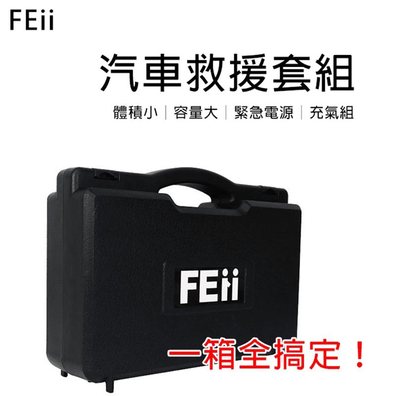 【FEii】汽車救援 行動電源 打氣組(汽機車專用)(EVK-10000)