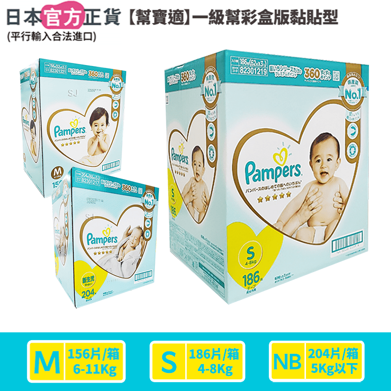 【幫寶適】一級幫 紙尿褲/尿布 日本原裝