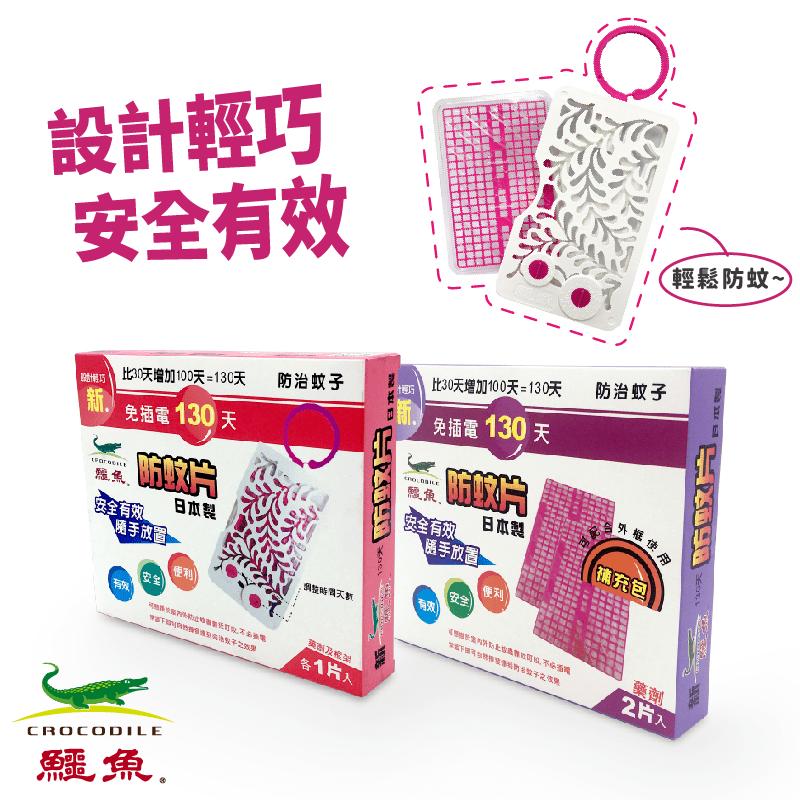 【新鱷魚2+2防蚊組】新鱷魚130天防蚊片+防蚊片補充包