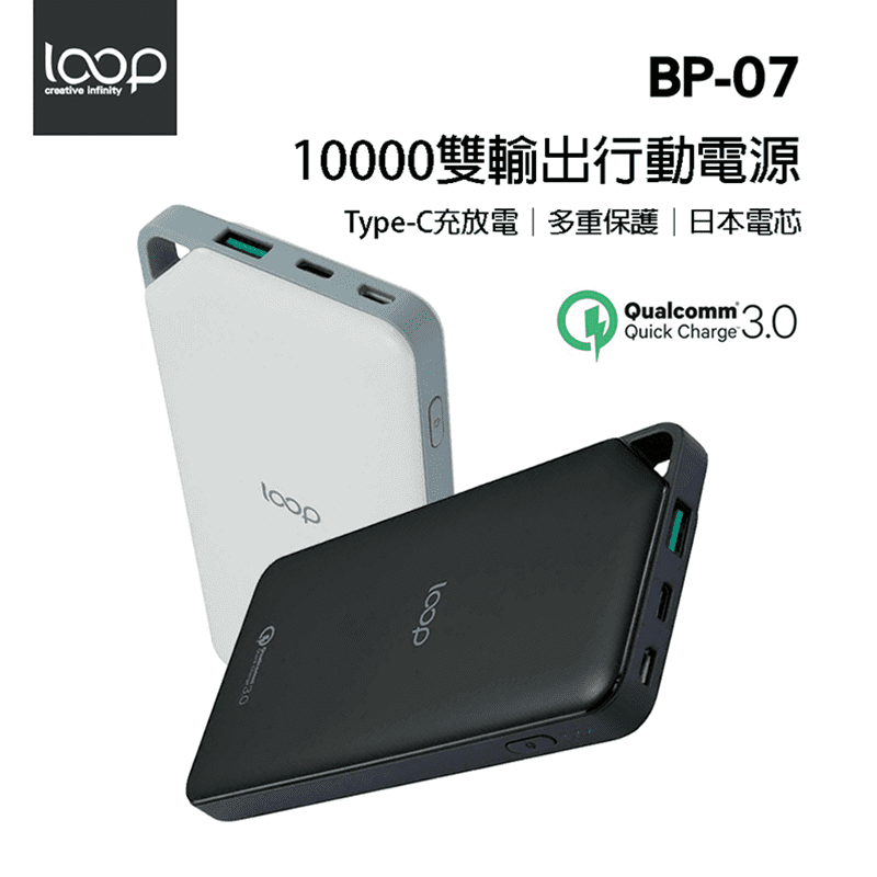【Loop】BP-07 Type-C充放電雙向搭載行動電源10000