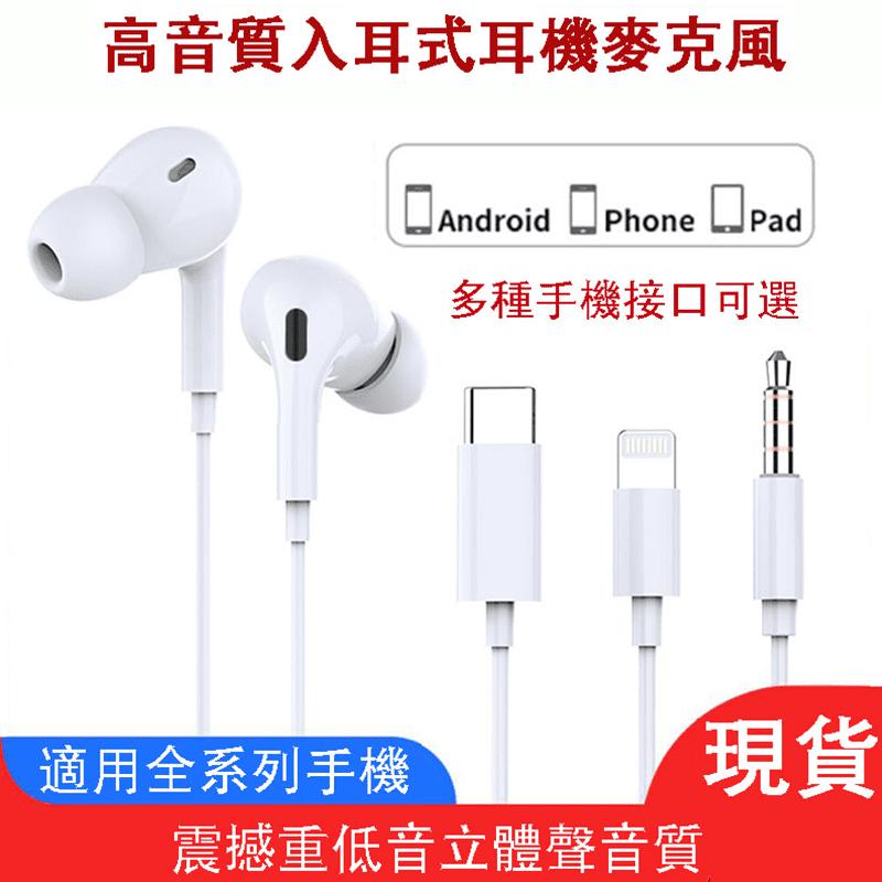 Dprui高音質入耳式耳機麥克風MX-838/MX-835/MX-830