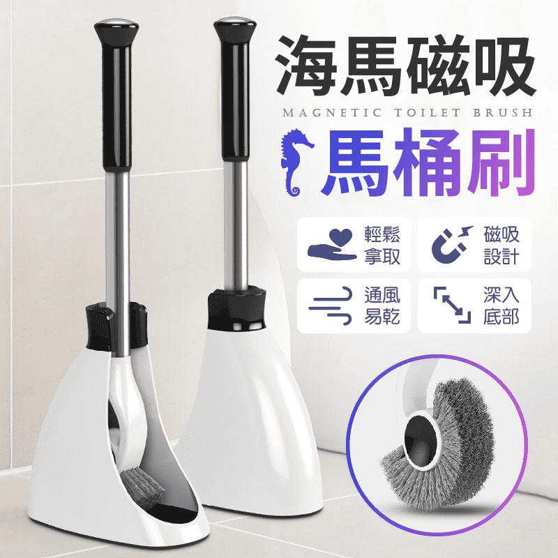 海馬磁吸馬桶刷 無死角馬桶刷 無痕馬桶刷 浴室清潔刷 馬桶刷 清潔刷
