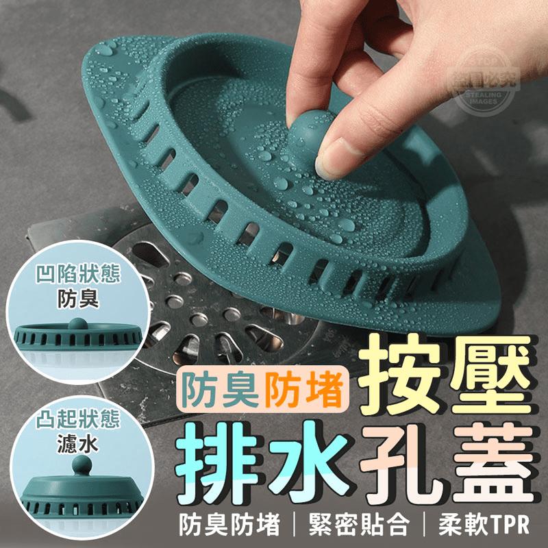 加大按壓防臭防堵排水孔蓋