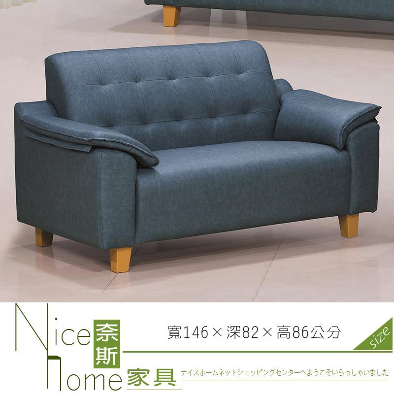 奈斯家具nice576-3-ht 柏克布紋皮沙發/二人椅
