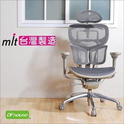 DFhouse法蘭西斯多功能高級全網辦公椅 高檔椅 70*51*127-136