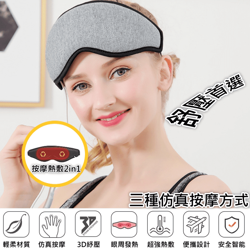 旗艦3D熱敷按摩眼罩