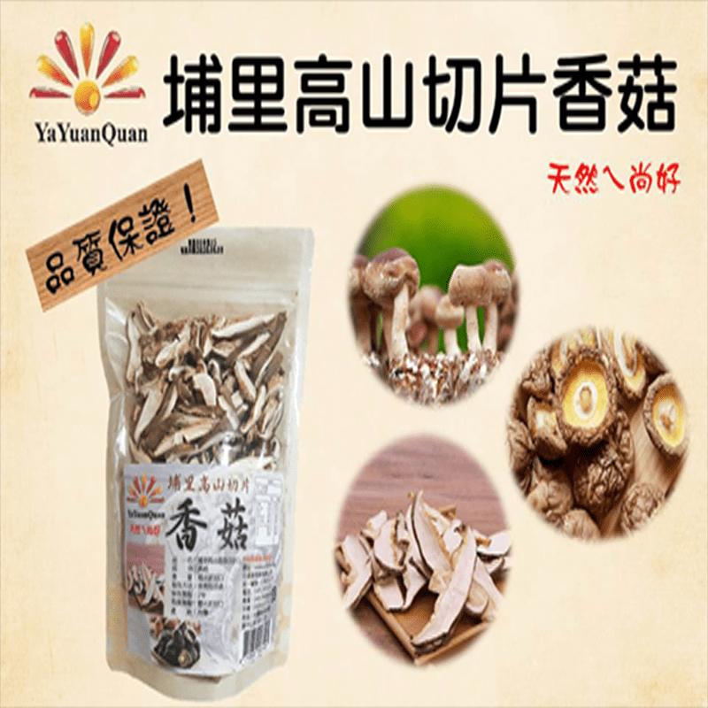 【埔里香菇】亞源泉 埔里特級高山切片香菇(高山香菇)