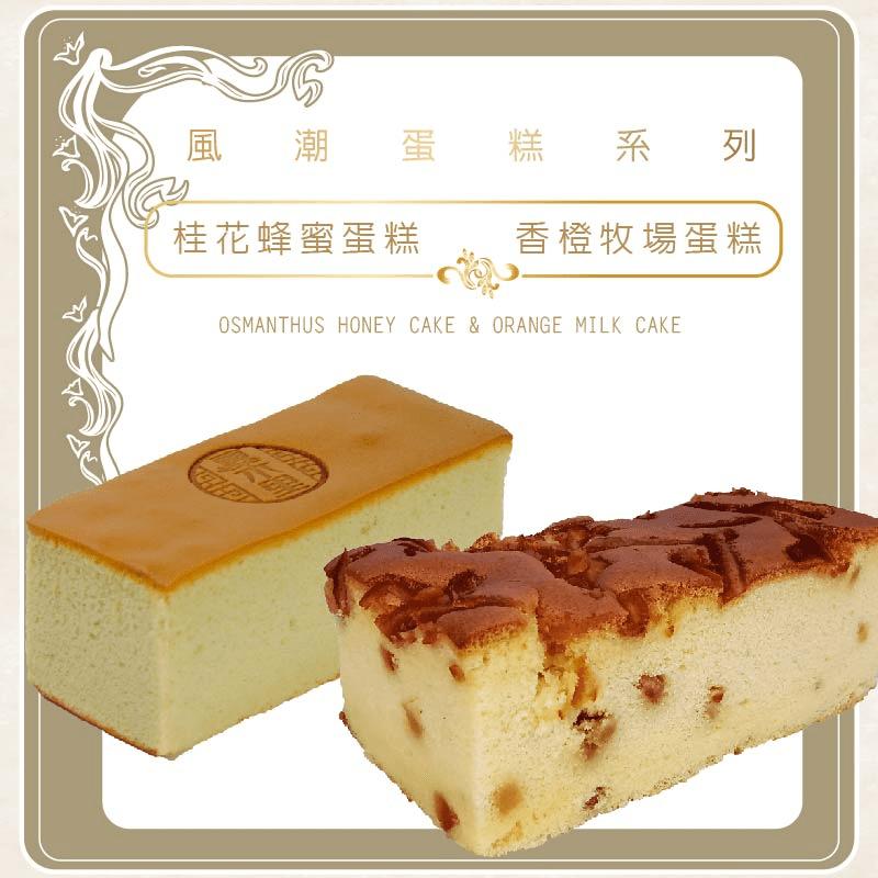 【滋本家 Ziboon】風潮蛋糕系列  蛋糕  桂花  蜂蜜