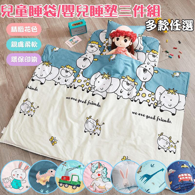 吸濕排汗涼被睡墊童枕3件組(睡袋/嬰兒床墊)