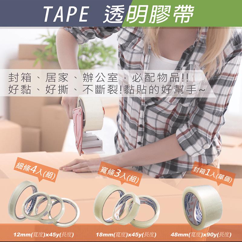 高CP值tape透明膠帶